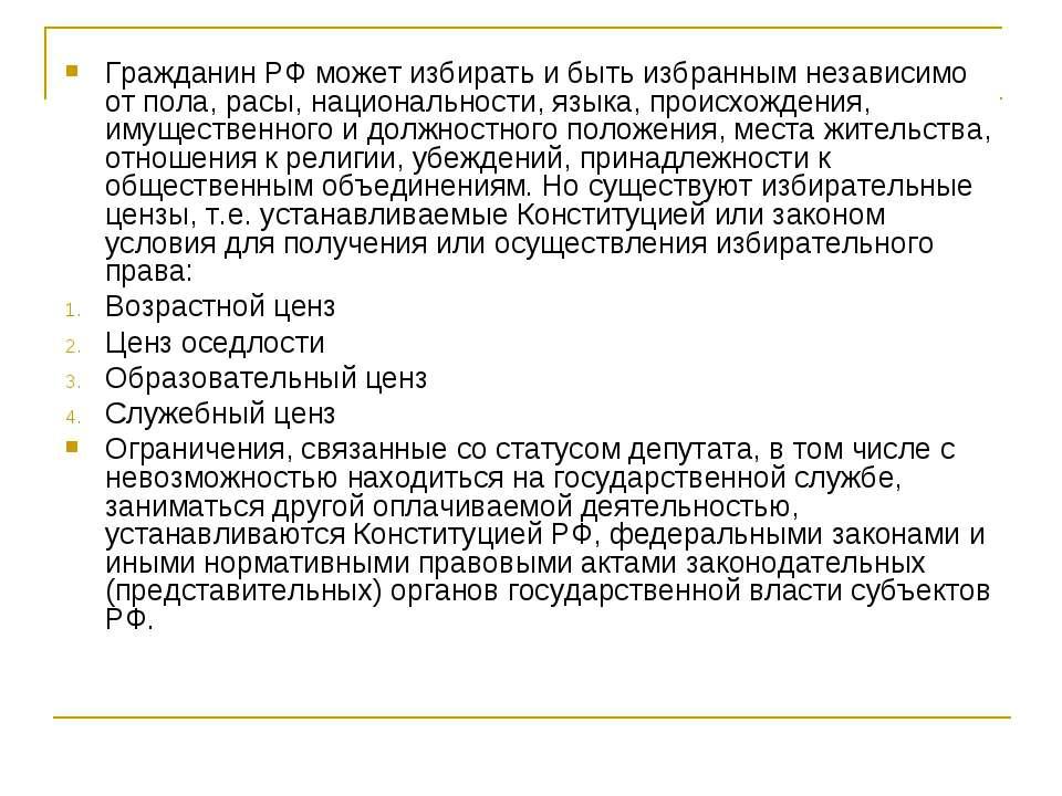 Гражданин РФ может избирать и быть избранным независимо от пола, расы, национ...
