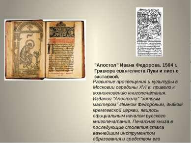 Развитие просвещения и культуры в Московии середины XVI в. привело к возникно...