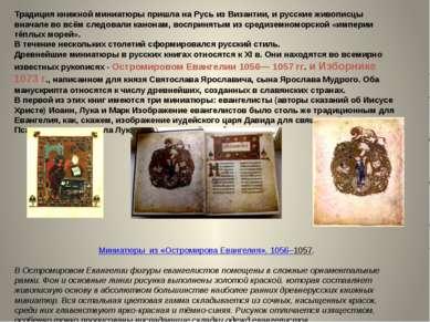 Традиция книжной миниатюры пришла на Русь из Византии, и русские живописцы вн...