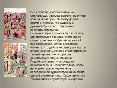 Все события, изображаемые на миниатюрах, разворачиваются не внутри здания, а ...