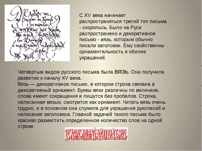 С XV века начинает распространяться третий тип письма - скоропись. Было на Ру...