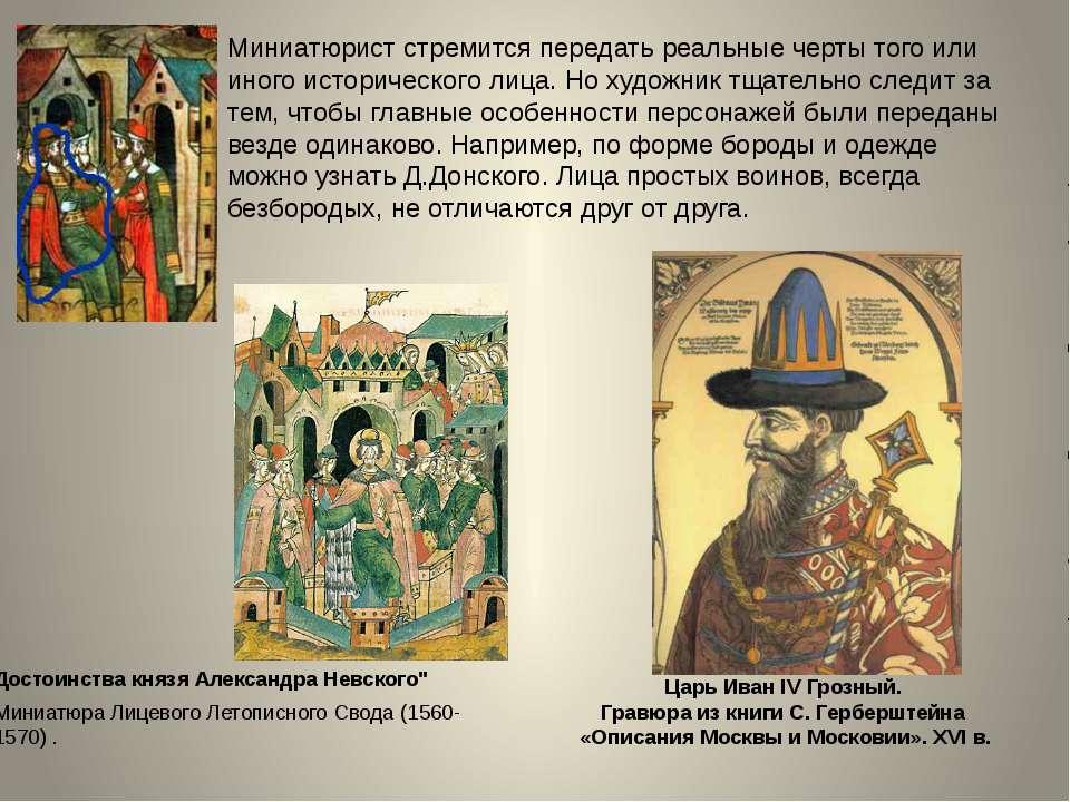 Миниатюрист стремится передать реальные черты того или иного исторического ли...
