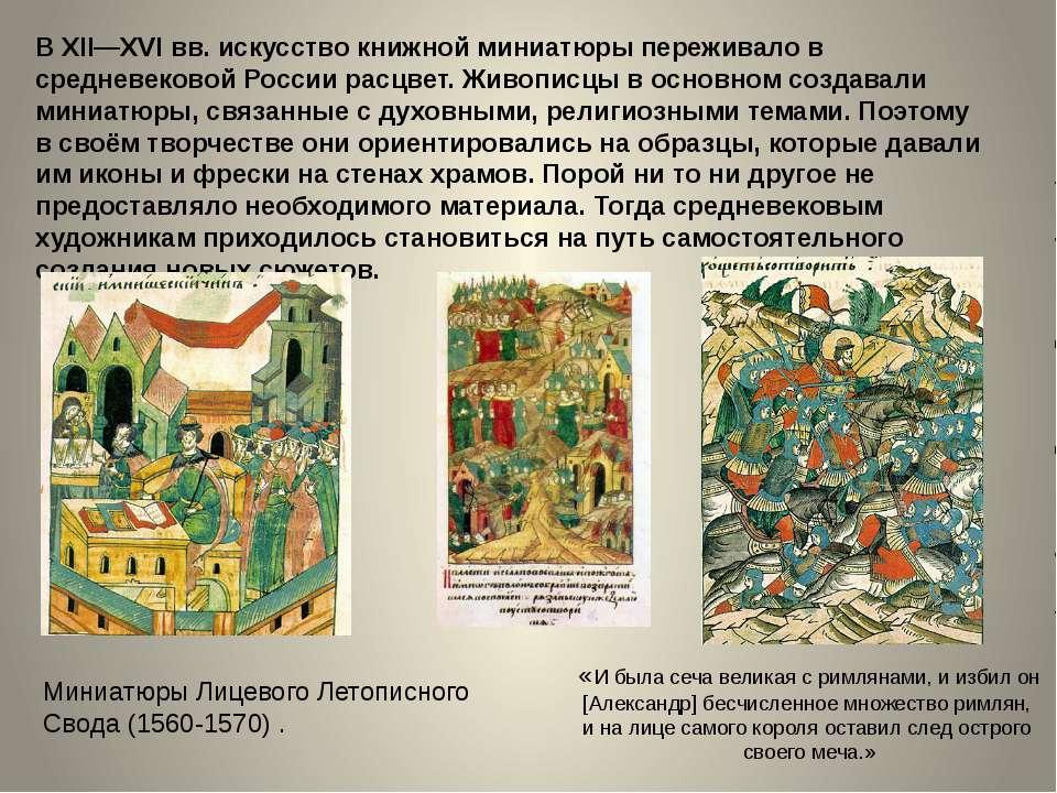 В XII—XVI вв. искусство книжной миниатюры переживало в средневековой России р...