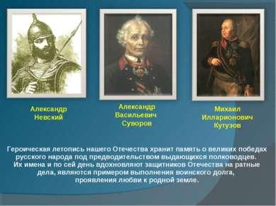 Александр Васильевич Суворов Александр Невский Михаил Илларионович Кутузов Ге...