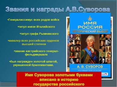 Генералиссимус всех родов войск титул князя Италийского титул графа Рымникско...