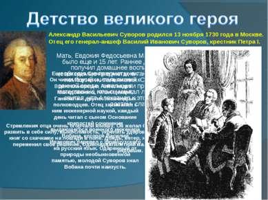 Мать, Евдокия Федосьевна Манукова, умерла, когда Александру не было еще и 15 ...