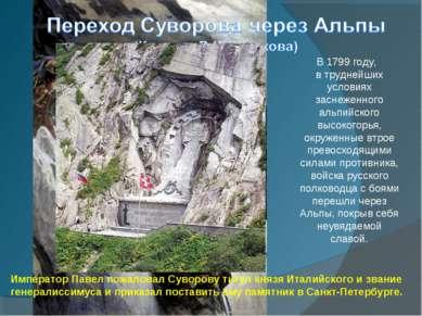 В 1799 году, в труднейших условиях заснеженного альпийского высокогорья, окру...