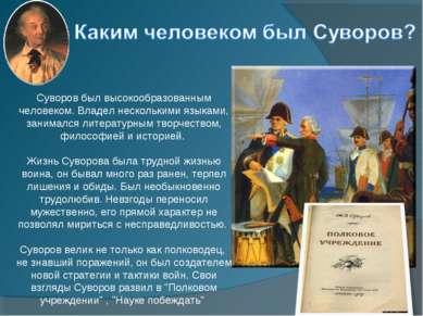 Суворов был высокообразованным человеком. Владел несколькими языками, занимал...