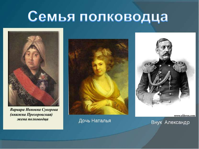Дочь Наталья Внук Александр