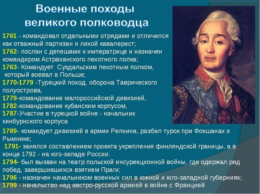 1761 - командовал отдельными отрядами и отличился как отважный партизан и лих...
