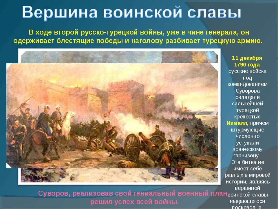 В ходе второй русско-турецкой войны, уже в чине генерала, он одерживает блест...
