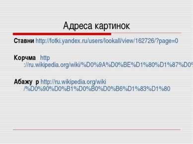 Адреса картинок Ставни http://fotki.yandex.ru/users/lookall/view/162726/?page...