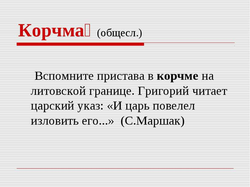 Корчма (общесл.) Вспомните пристава в корчме на литовской границе. Григорий ч...