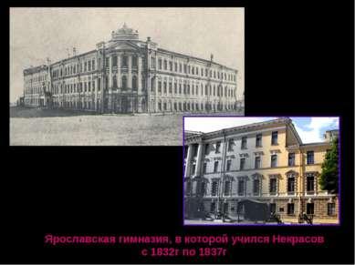 Ярославская гимназия, в которой учился Некрасов с 1832г по 1837г