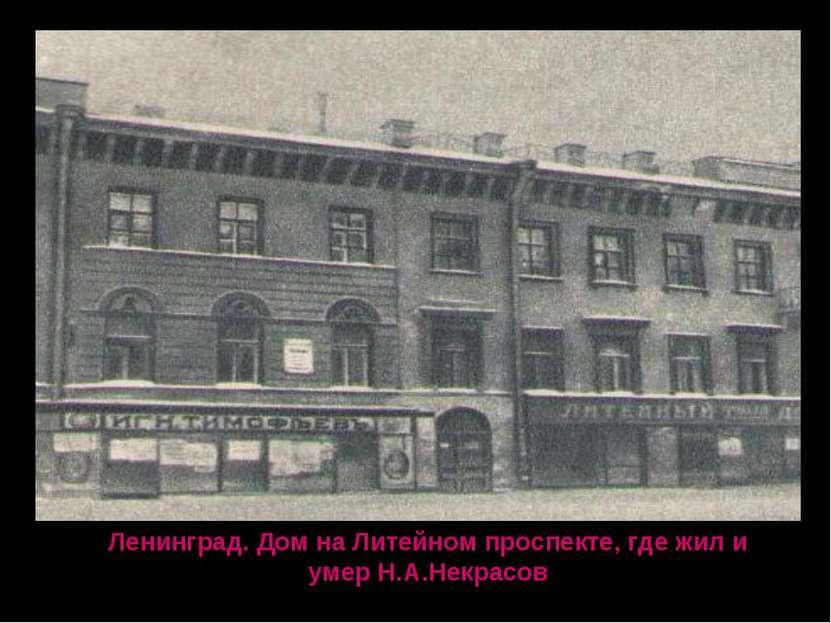 Ленинград. Дом на Литейном проспекте, где жил и умер Н.А.Некрасов