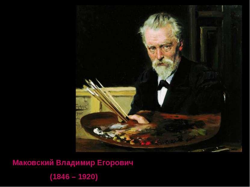 Маковский Владимир Егорович (1846 – 1920)
