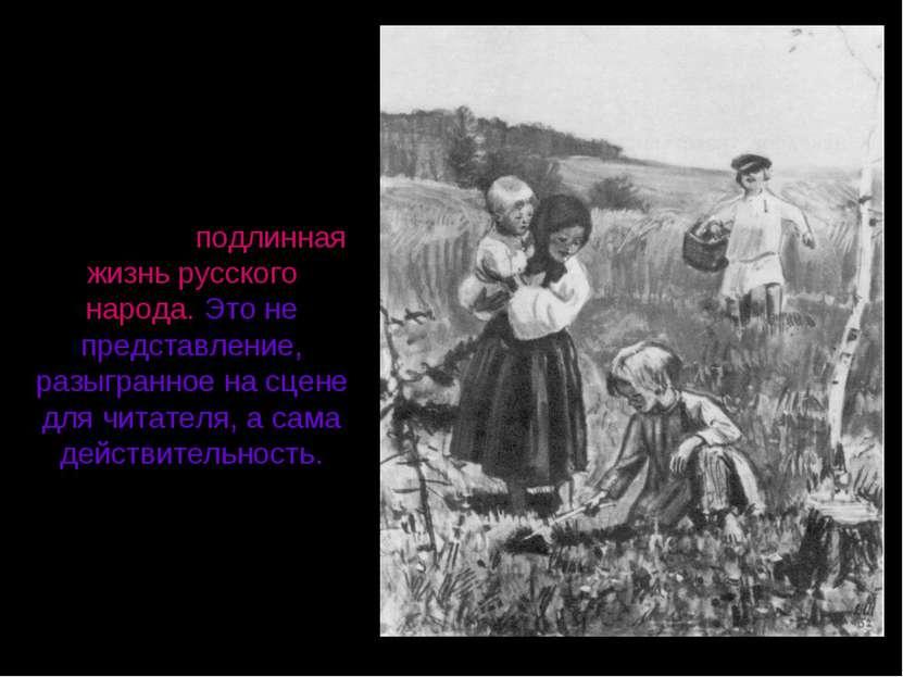 Н.А.Некрасов написал произведение, в котором нашла отражение подлинная жизнь ...