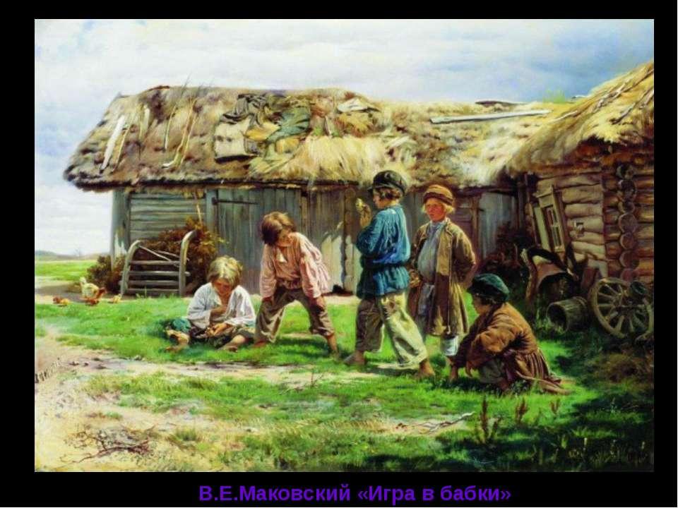 В.Е.Маковский «Игра в бабки»