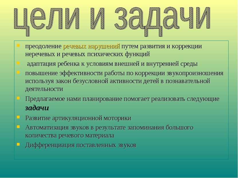 преодоление речевых нарушений путем развития и коррекции неречевых и речевых ...