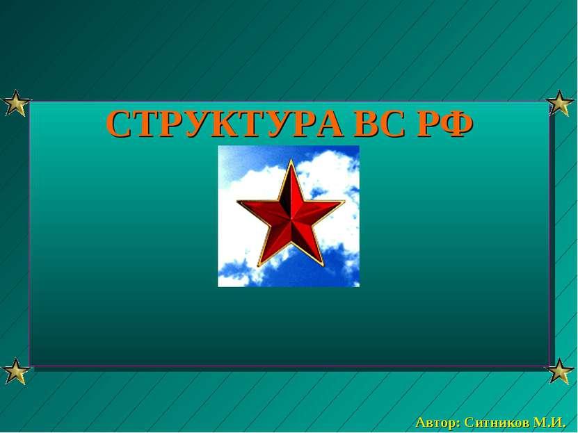 СТРУКТУРА ВС РФ Автор: Ситников М.И.
