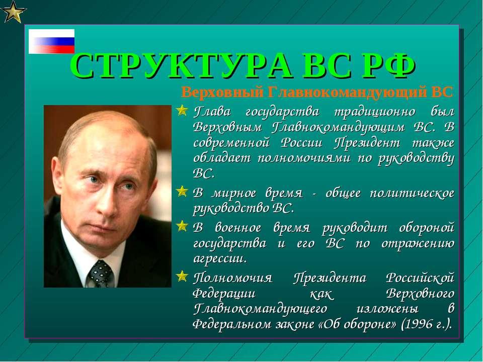 СТРУКТУРА ВС РФ Глава государства традиционно был Верховным Главнокомандующим...