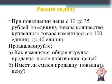 Решите задачу При повышении цены с 10 до 35 рублей за единицу товара количест...