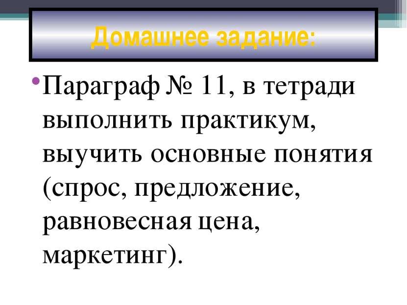 Домашнее задание: Параграф № 11, в тетради выполнить практикум, выучить основ...