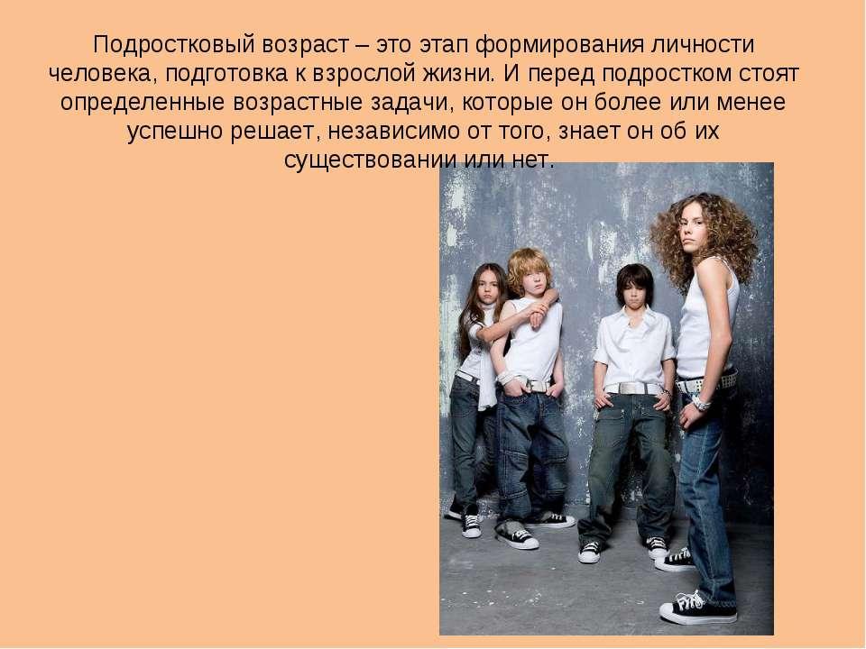 Подростковый возраст – это этап формирования личности человека, подготовка к ...
