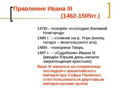 Правление Ивана III (1462-1505гг.) 1478г.- покорён «господин Великий Новгород...