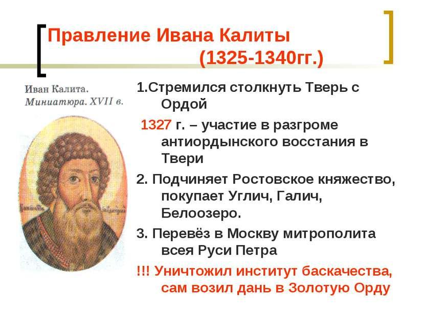 история москвы во времена ивана калиты поиск