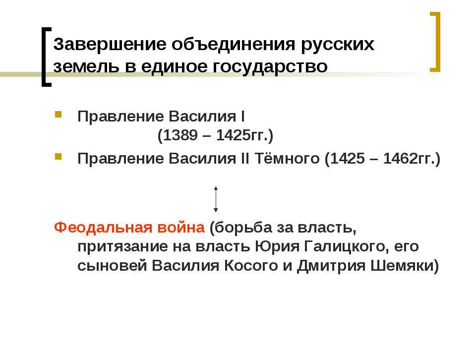 Завершение объединения русских земель в единое государство Правление Василия ...