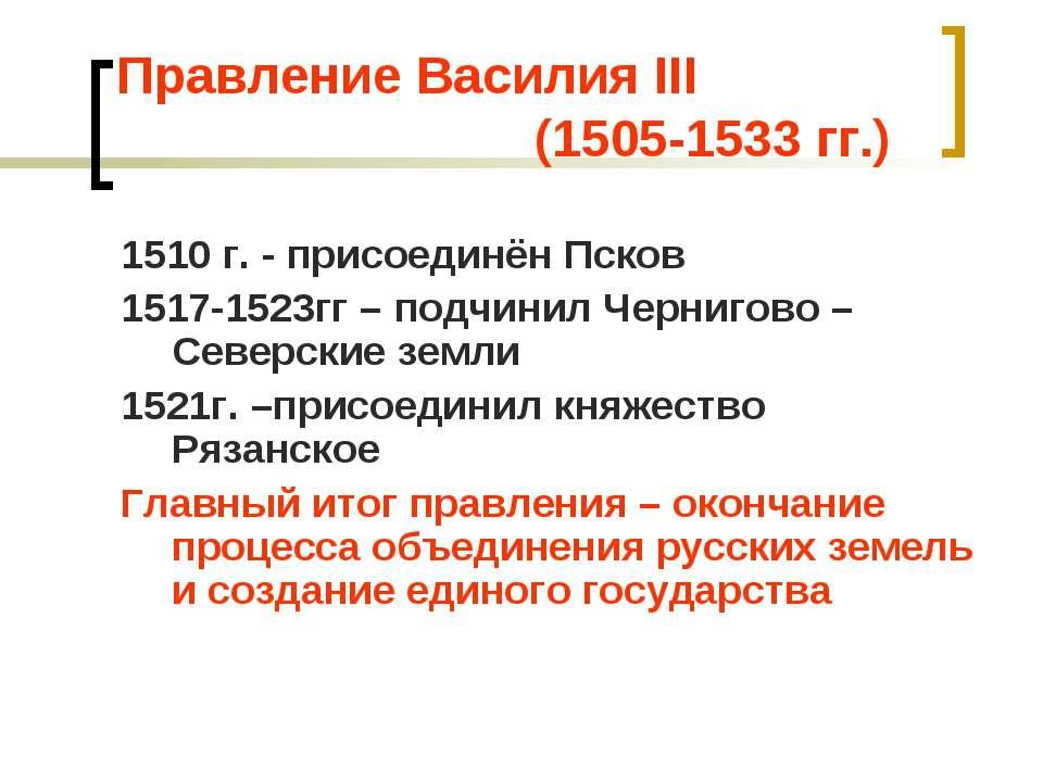Правление Василия III (1505-1533 гг.) 1510 г. - присоединён Псков 1517-1523гг...