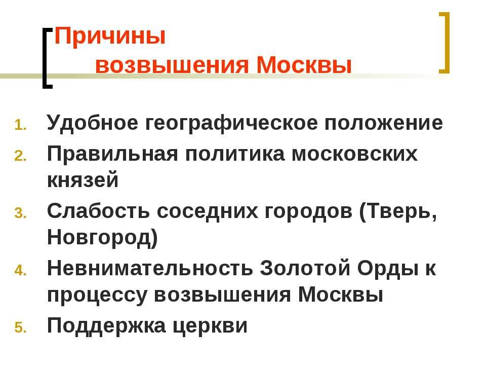 Причины возвышения Москвы Удобное географическое положение Правильная политик...