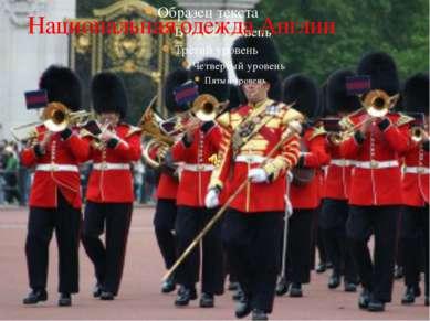 Национальная одежда Англии