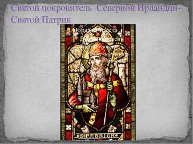 Святой покровитель Северной Ирландии- Святой Патрик