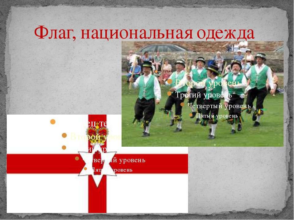 Флаг, национальная одежда