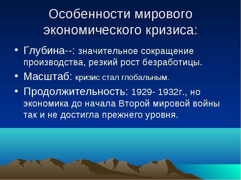Особенности мирового экономического кризиса: Глубина--: значительное сокращен...