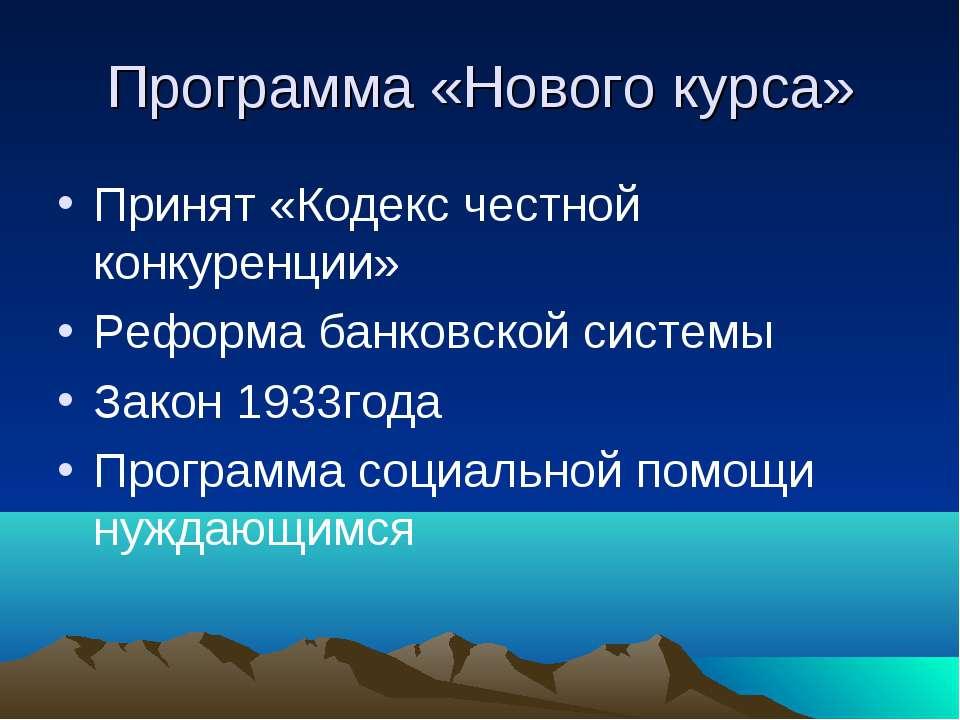 Программа «Нового курса» Принят «Кодекс честной конкуренции» Реформа банковск...