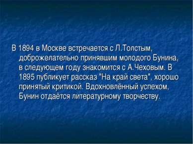В 1894 в Москве встречается с Л.Толстым, доброжелательно принявшим молодого Б...