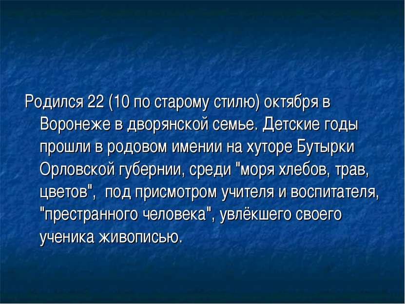 Родился 22 (10 по старому стилю) октября в Воронеже в дворянской семье. Детск...