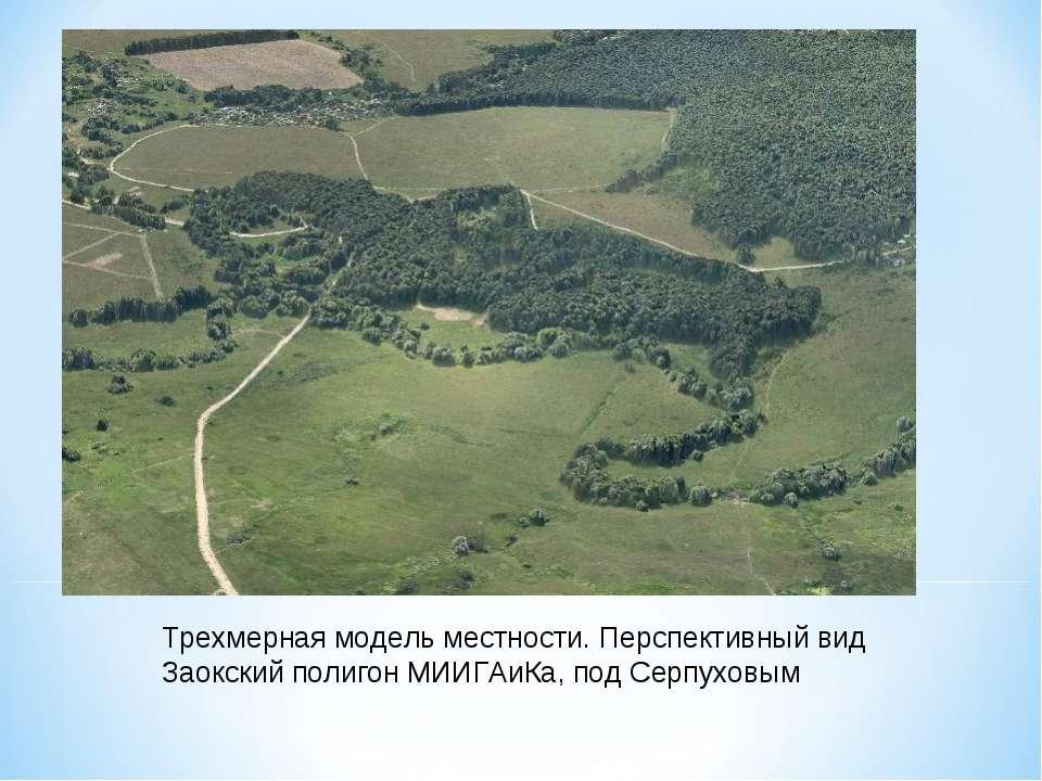 Трехмерная модель местности. Перспективный вид Заокский полигон МИИГАиКа, под...