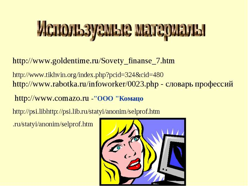 http://www.goldentime.ru/Sovety_finanse_7.htm http://www.tikhvin.org/index.ph...