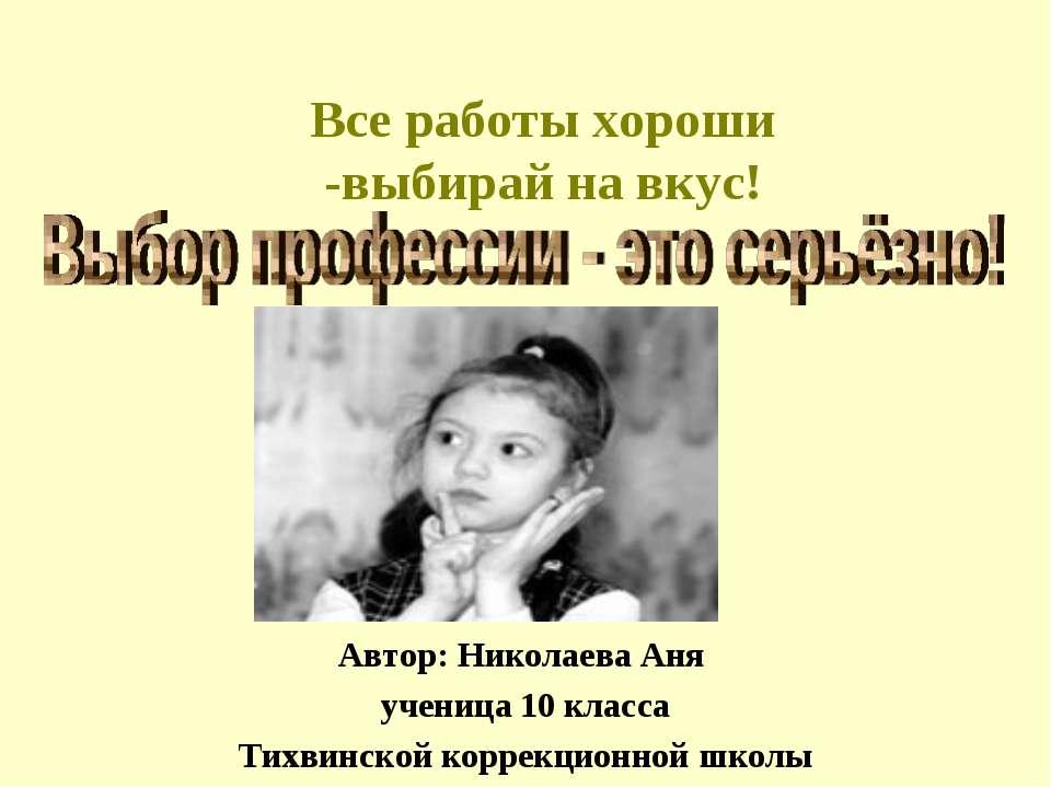 Все работы хороши -выбирай на вкус!  Автор: Николаева Аня ученица 10 класса ...