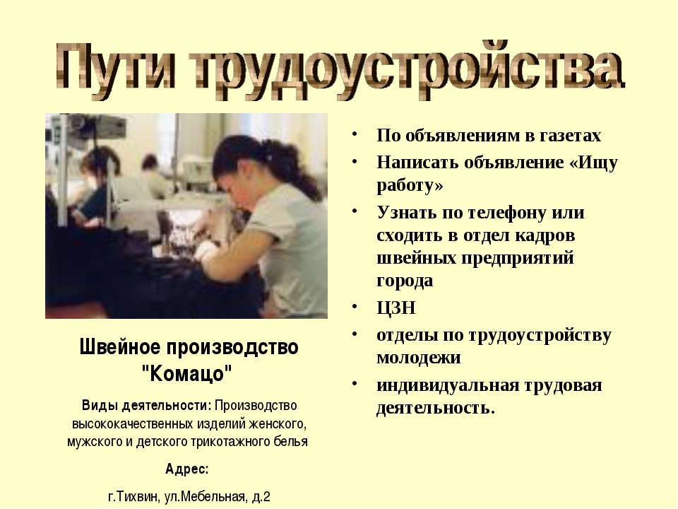 По объявлениям в газетах Написать объявление «Ищу работу» Узнать по телефону ...