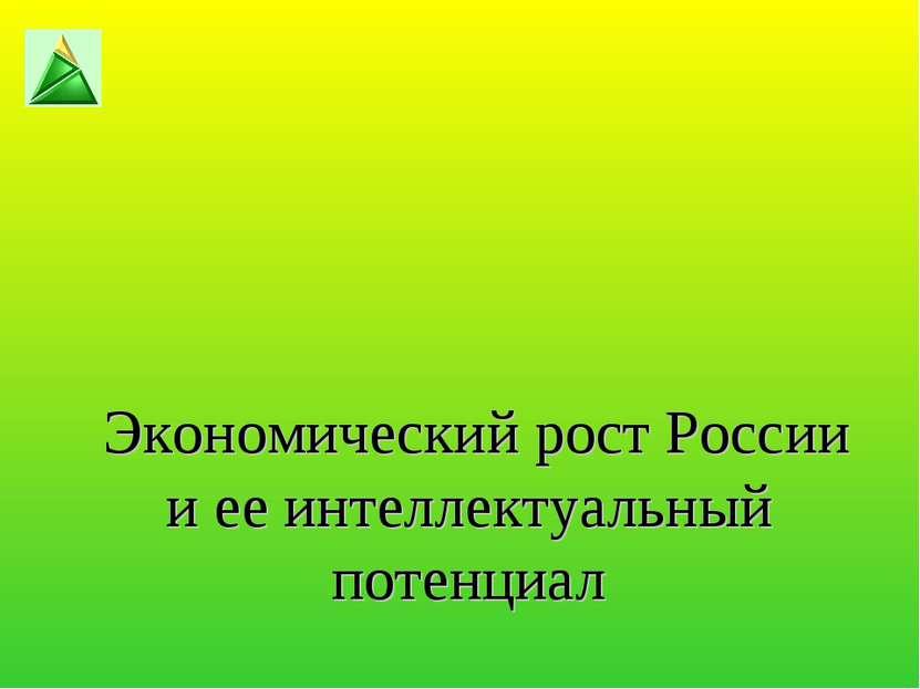 Экономический рост России и ее интеллектуальный потенциал