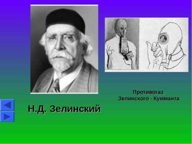 Н.Д. Зелинский Противогаз Зелинского - Кумманта