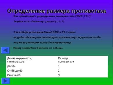 Определение размера противогаза Для противогазов с регулируемыми резинками сз...