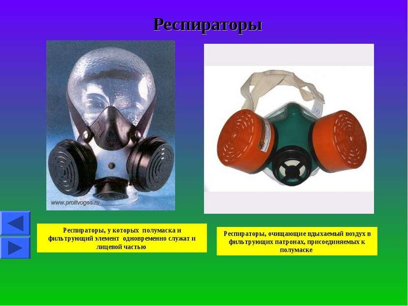 Респираторы Респираторы, у которых полумаска и фильтрующий элемент одновремен...