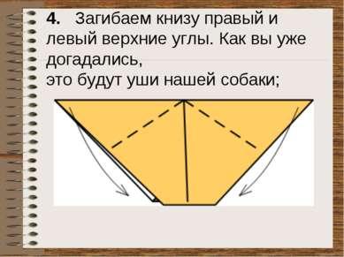 4. Загибаем книзу правый и левый верхние углы. Как вы уже догадались, это буд...
