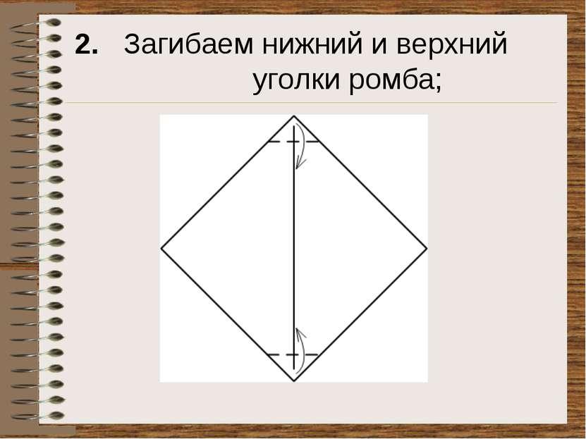 2. Загибаем нижний и верхний уголки ромба;